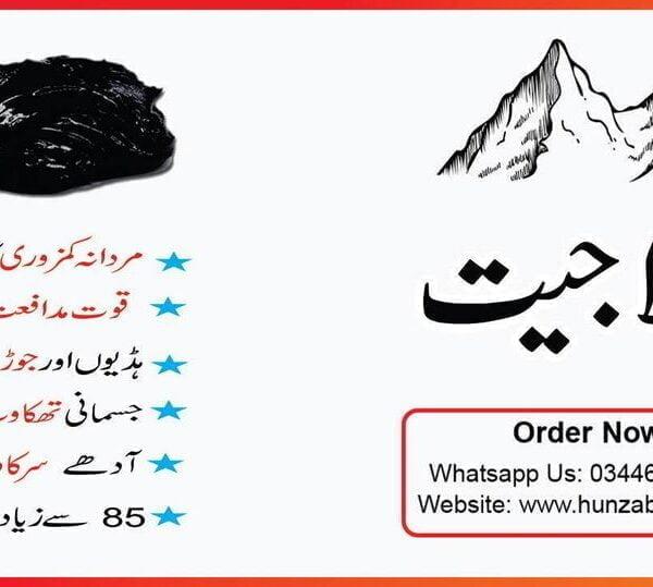 Hunza Desi Product