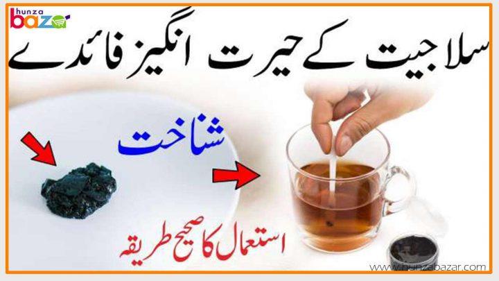 benefits of salajeet in urdu
